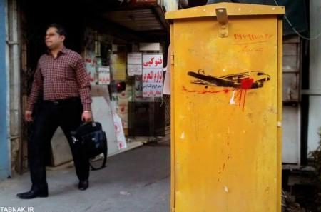 واکنش سریع گرافیتیکارها به سقوط هواپیمای ایران ۱۴۰
