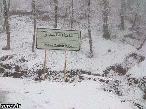 بارش برف بهاری در امامزاده اسحاق شهرستان شفت