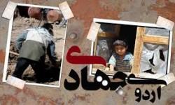 اعزام بزرگترین گروه جهادی گیلان به مناطق محروم شفت