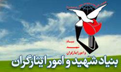 یادوراه ۲۰۰ شهید شهرستان شفت برگزار می گردد