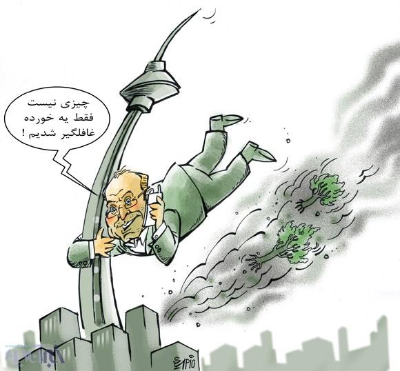 کاریکاتور/ قالیباف : چیزی نیست فقط یه خورده غافلگیر شدیم!