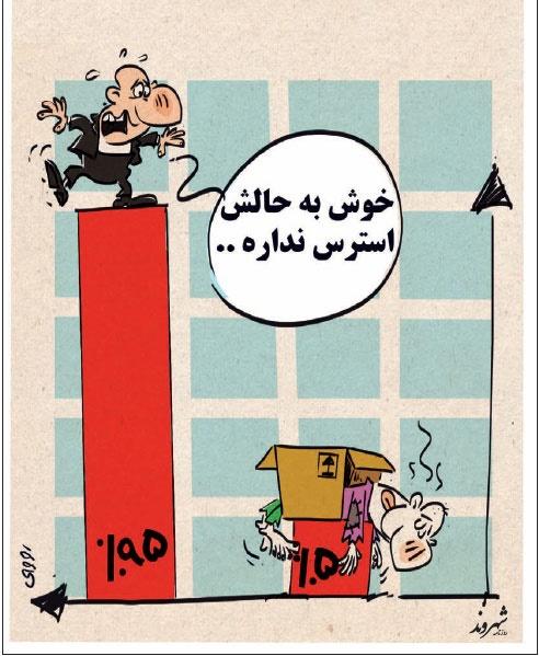 کاریکاتور/ ۹۵درصد ایرانیها!