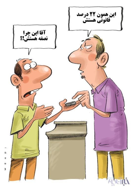 کاریکاتور/ بفرما قاچاق!