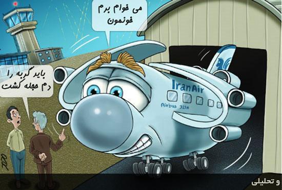 کاریکاتور: واکنش ایرباس نو به شلیک ضدهوایی!