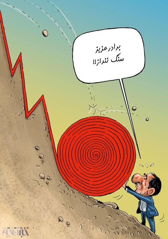 کاریکاتور | ایران را بردند ته دره!