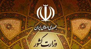 میزان مشارکت در انتخابات مجلس شورای اسلامی به تفکیک استانها