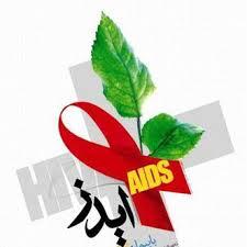 ۵۰ هزار بیمار مبتلا به HIV از بیماری خود اطلاع ندارند