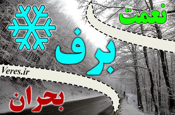 بحران برف در شهرستان شفت به نعمت تبدیل شد/ نتیجه برنامه ریزی ها به افزایش مشارکت های مردمی رسید