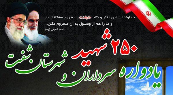 یادواره ۲۵۰شهید شهرستان شفت برگزار می شود