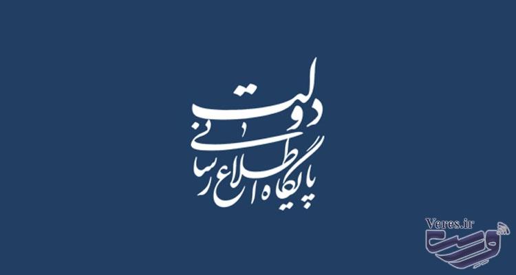 اطلاعیه دبیرخانه شورای اطلاع رسانی دولت در واکنش به برخی موضع گیری ها در خصوص برجام