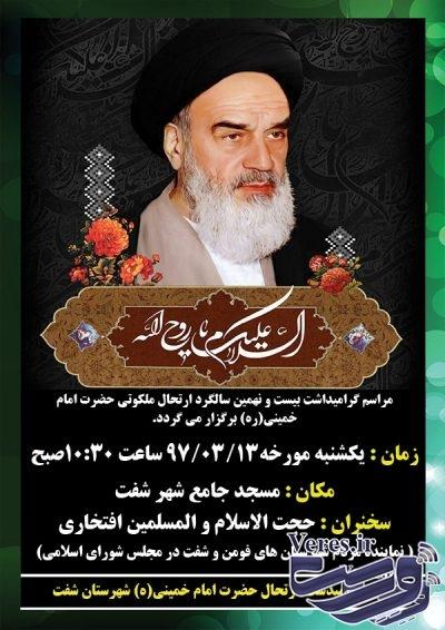 پوستر بیست و نهمین سالگرد ارتحال حضرت امام(ره) در شهرستان شفت