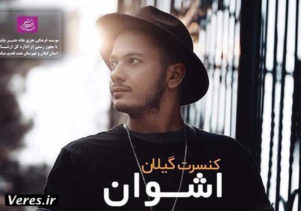 کنسرت موسیقی اشوان در شفت برگزار می شود