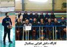 کارگاه دانش افزایی بسکتبال در شفت برگزار شد