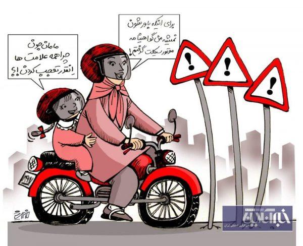 واکنش تابلوهای پلیس به موتورسواری خانمها!