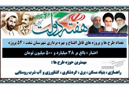 هفته دولت در شهرستان شفت