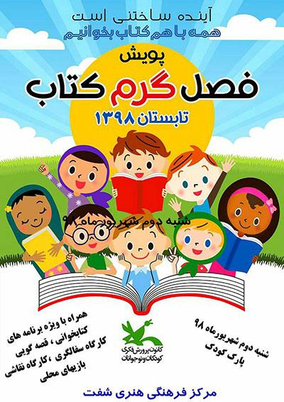 پویش «فصلِ گرم کتاب» در پارک کودک شفت