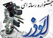 درخشش خبرنگاران شفت در جشنواره رسانه ای ابوذر