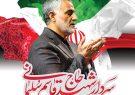 مراسم پاسداشت سپهبد شهید سلیمانی در شهرستان شفت