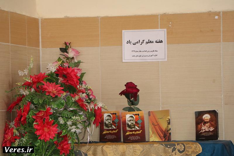 آیین نمادین تجلیل از معلمان نمونه شهرستان شفت در سایه کرونا