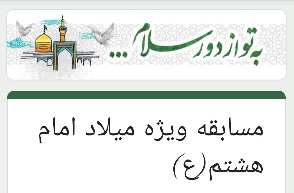 برگزاری مسابقه ویژه میلاد امام هشتم(ع)