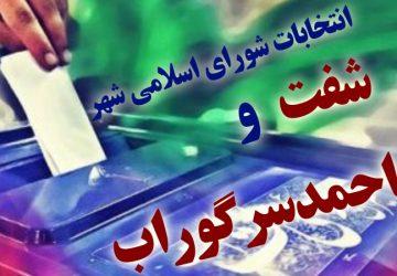 انتخابات شورای شهر شفت و احمدسرگوراب