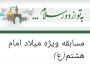 برندگان مسابقه ویژه میلاد امام هشتم(ع) مشخص شدند